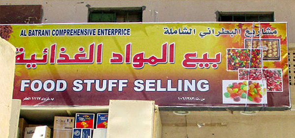 Sign in Oman